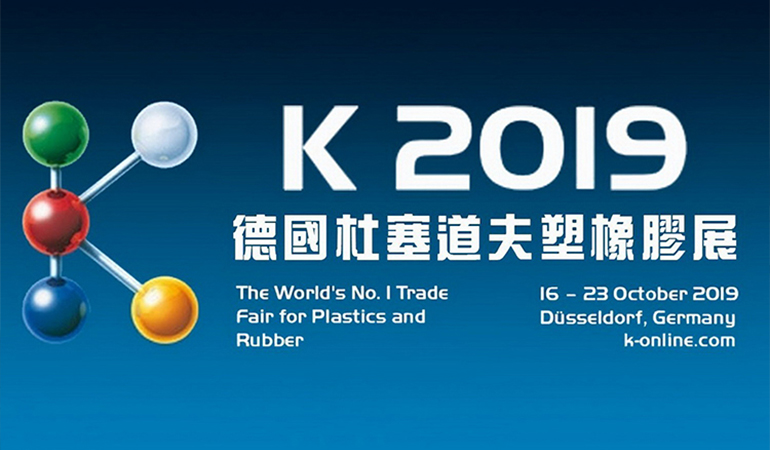 The 2019 Global International Plastics Exhibition K-SHOW ended successfully.